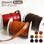 テープ ヌメ革 テープ ( 本革 テープ ) 20mm 【1m単位の切り売り販売】