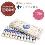 ターナー布用絵の具「布えのぐ」 日本の伝統色 20ml 12色セット