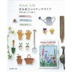 本 雑誌 青木和子のステッチライフ| つくる楽しみ