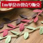 【クリスマス】 リーフガーランド 【1m単位の切り売り販売】
