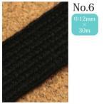 真田紐 ( 平織り ) 黒 12mmx30m巻 No.6
