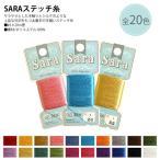 SARA ステッチ糸 #5×20m巻 1枚