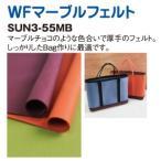【全8色】WFマーブルフェルト 厚さ3mm 約55×50cm