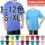 スポーツやイベントにも最適!ドライ&UVカット 高機能 Tシャツ/メンズ/レディース(1-12色/S-XLサイズ)[United Athle ユナイテッド アスレ 正規契約店]