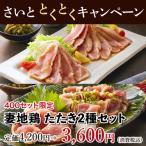 【さいと お客様還元セール】妻地鶏 たたき2種セット
