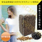 タピオカ 乾燥 大粒 生 ブラックタピオカ パール 台湾産 業務用 大容量 3KG x 1パック