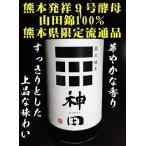 【花の香酒造】 神田(じんでん) 山田錦 純米酒 1800ml