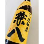 【四ツ谷酒造】 麦焼酎 兼八(かねはち) トヨノホシ 25度 1800ml