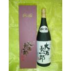 【大石酒造場】 米焼酎 大石長一郎(おおいしちょういちろう) 25度 1.8L