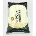 津南町認証米5kg (H30年度産 魚沼コシヒカリ100%)