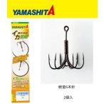 ヤマリア イカ泳がせ針 カン付 1段針 Sサイズ (2個入) / イカ針 (メール便可) (O01)