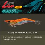 ヤマリア エギ王Q LIVE 490グロー 3.5号 B24 BONP / セール対象商品(5/8(月)9:59まで)