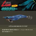 ヤマリア エギ王Q LIVE 490グロー 3.5号 R28 UTG