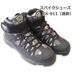 スパイクシューズ 阪神素地 FX-911 迷彩 Lサイズ(26.0cm〜26.5cm) / 磯靴 磯シューズ