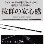投げ竿 サーフロッド ファイブスター パワーソルトサーフ 390 / SALE10 (週末セール商品)