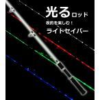 夜釣りに最適な光る釣竿! ファイブスター ライトセイバー 130 ホワイト発光 / SALE