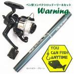 超コンパクト ペン型ロッド ファイブスター WARNING グリーン / SALE10 / セール対象商品(9/26(火)9:59まで)