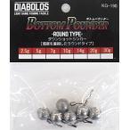 DIABOLOS ダウンショットシンカー ボトムパウンダー ラウンドタイプ KG-190 (2.5g 8個入) / SALE10 (メール便可)