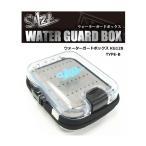 ソルザ ウォーターガードボックス タイプB KG128 (セール対象商品 2/26(火)12:59まで)