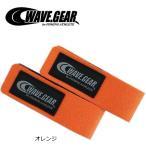 ウェーブギア カラーロッドベルト (2本入) KG-186 SSサイズ オレンジ  / SALE10