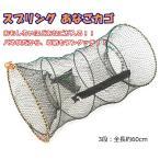 マルシン漁具 スプリング あなごカゴ 3段 / 仕掛け網 / SALE / セール対象商品(3/29(水)9:59まで)