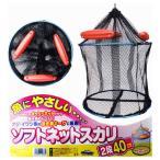 マルシン漁具 ソフトネットスカリ 2段 / SALE (セール対象商品 10/22(月)12:59まで)