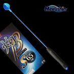 遠投柄杓 マルシン漁具 ヒシャク ベータ Sサイズ 65cm ブルー10 (セール対象商品)
