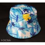 オーニングスハット (Awnings,hat) (マルシン) トロピカル / 日よけ帽子10 (メール便可) (週末セール商品)