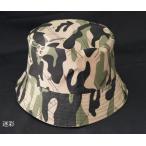 オーニングスハット (Awnings,hat) (マルシン) 迷彩 / 日よけ帽子10 (メール便可) (週末セール商品)