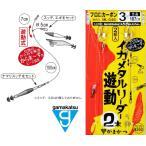 がまかつ イカメタルリーダー 2本 (遊動) IK-046 (幹糸3号 ハリス3号) / イカ用仕掛 (メール便可)