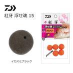 ダイワ 紅牙 浮せ魂 15 イカスミブラック / タイラバ (メール便可)  (O01) (セール対象商品)