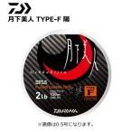 ダイワ 19 月下美人 TYPE-F 陽 #サイトオレンジ 0.3号-150m / エステルライン (メール便可)