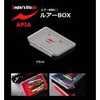 アピア ルアーBOX ブラック / セール対象商品(11/20(月)9:59まで)