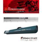 メジャークラフト 「三代目」 クロステージ パックロッド 4pcs シーバス CRX-964M (お取り寄せ商品) (決算セール対象商品B)