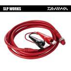 ダイワ SLPW スーパー パワーコード 220 / バッテリーコード