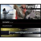 エギングロッド オリムピック グラファイトリーダー 16 スーパーカラマレッティー GSCS-832LML (お取り寄せ) (SP) (送料無料) (セール対象商品)