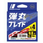 メジャークラフト 弾丸ブレイド X4 150m 1.2号/20lb  マルチ(5色) / PEライン (O01) (メール便可) (セール対象商品)