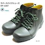 エクセル (X'SEL) ラバースパイクシューズ HF-1207 カーキ LLサイズ (26.0〜27.0cm) / 磯靴 磯シューズ SALE