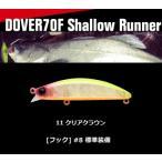 アピア ドーバー 70F シャローランナー #11 クリアクラウン / シーバス ルアー (メール便可) (O01)