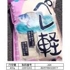マルキュー  ペレ軽 1箱 (20袋入り)   / ヘラブナ (お取り寄せ) (表示金額+送料別途)