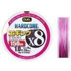 デュエル ハードコア X8 エギング 150m グリーン-ホワイト-ピンク (3色) 0.6号 / PEライン  (メール便可) (O01) (GWセール商品)