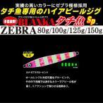 デュエル ヨーズリ ブランカ タチ魚SP ゼブラ 80g ZLP ゼブラグローピンク (メール便可) (O01) (セール対象商品)
