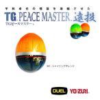 デュエル (DUEL) TGピースマスター 遠投 M 1号 SO(シャイニングオレンジ) / ウキ