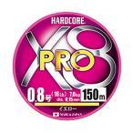 デュエル ハードコア X8 プロ 150m イエロー 1.0号 / PEライン  (メール便可) (O01) (GWセール商品)