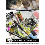 ダイワ メバリング X 8点セット / ロッド+リール+ルアー他 釣場に直行! メバルセット / SALE