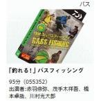 Yahoo!釣人館ますだ Yahoo!店釣れる!DVD ダイワ バスフィッシング (メール便可) (O01) (D01) (セール対象商品 20日13時まで)