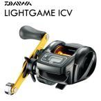 ダイワ  17 ライトゲーム ICV  200H (右ハンドル) / リール