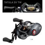 ダイワ タトゥーラ SV TW 7.3R (右ハンドル) / ベイトリール / セール対象商品(5/8(月)9:59まで)