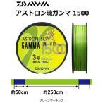 ダイワ アストロン磯ガンマ 1500 グリーンマーキング 2.25号 160m