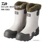 ダイワ ウインターラジアルブーツ WR-3301 ライトグレー Mサイズ(25.5cm) / 防寒シューズ (送料無料) (D01) (O01) (セール対象商品 11/19(月)12:59まで)